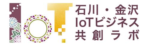 石川・金沢IoTビジネス共創ラボ