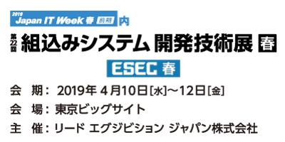 第22回組込みシステム開発技術展<春>