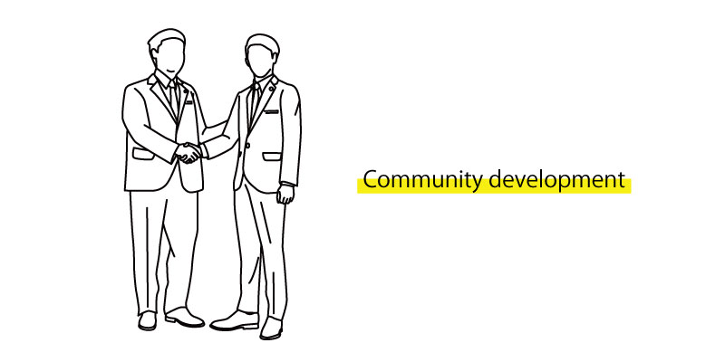 コミュニティの醸成