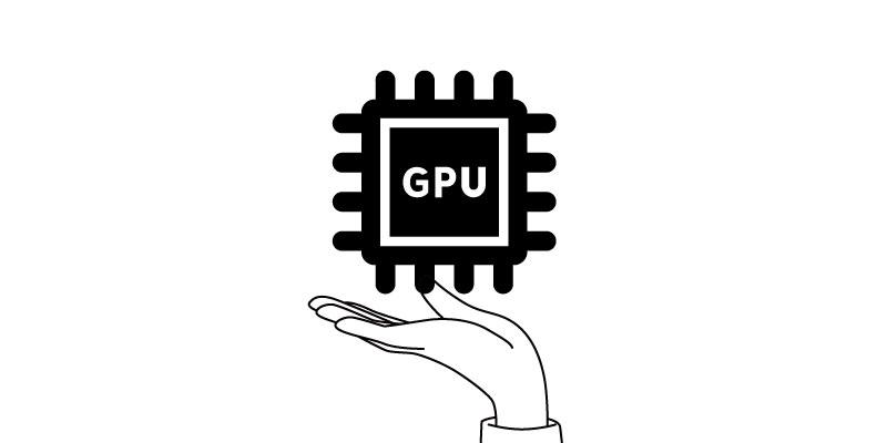 GPUを上手く使う