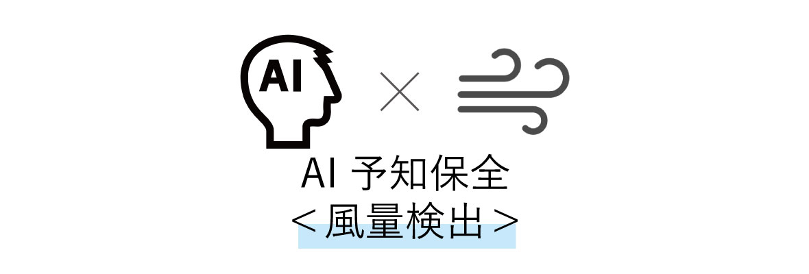 AIによる予知保全<風量検出>