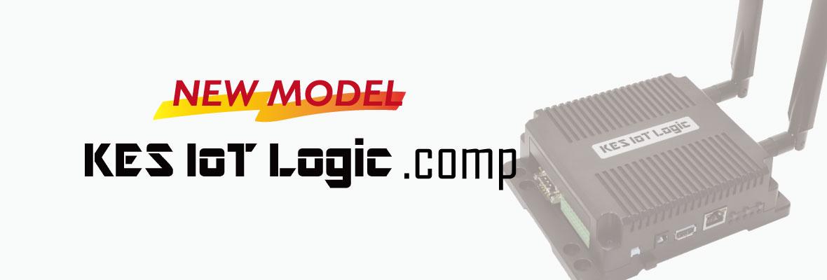 【11月より発売開始!】KES IoT Logic.comp