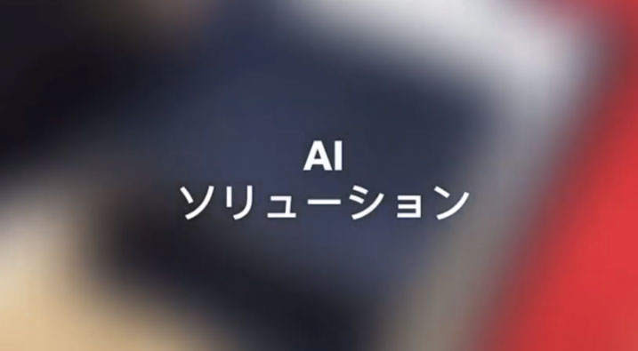 AIを活用した画像認識・予知保全ソリューションのご紹介