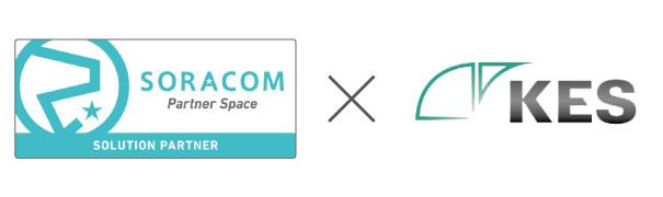 株式会社ソラコム社SORACOMパートナースペース「SPS ソリューションパートナー」に認定されました。