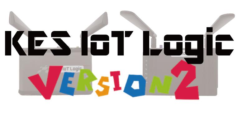 KES IoT Logicシリーズ Version2リリース