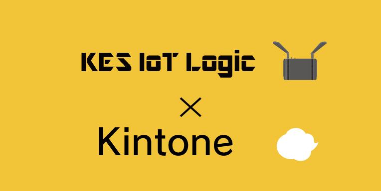 KES IoT Logic V2 と サイボウズ社Kintone の接続方法を公開