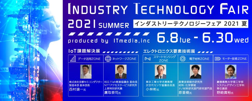 【オンライン展示会出展のご案内】 「インダストリーテクノロジーフェア 2021 夏」出展について